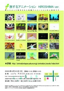 旅するアニメーションHIROSHIMA ver.チラシ画像